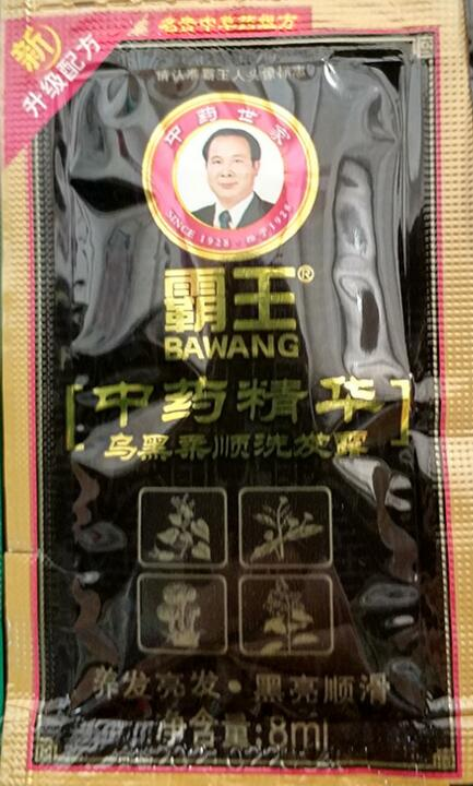 1pcs Anti hair loss hair growth liquid of essence Bawang Shampoo 70