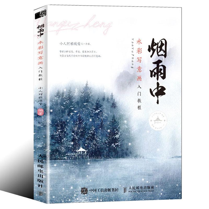 Учебник с акварелью «Свободная Ручка» для обучения кисти: книга с акварелью под дождем для нулевых базовых учеников