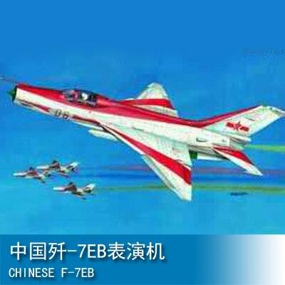 Trumpeter 1/32 الصين مشاهدة سلسلة مقاتلة 5/7EB 02217/02203