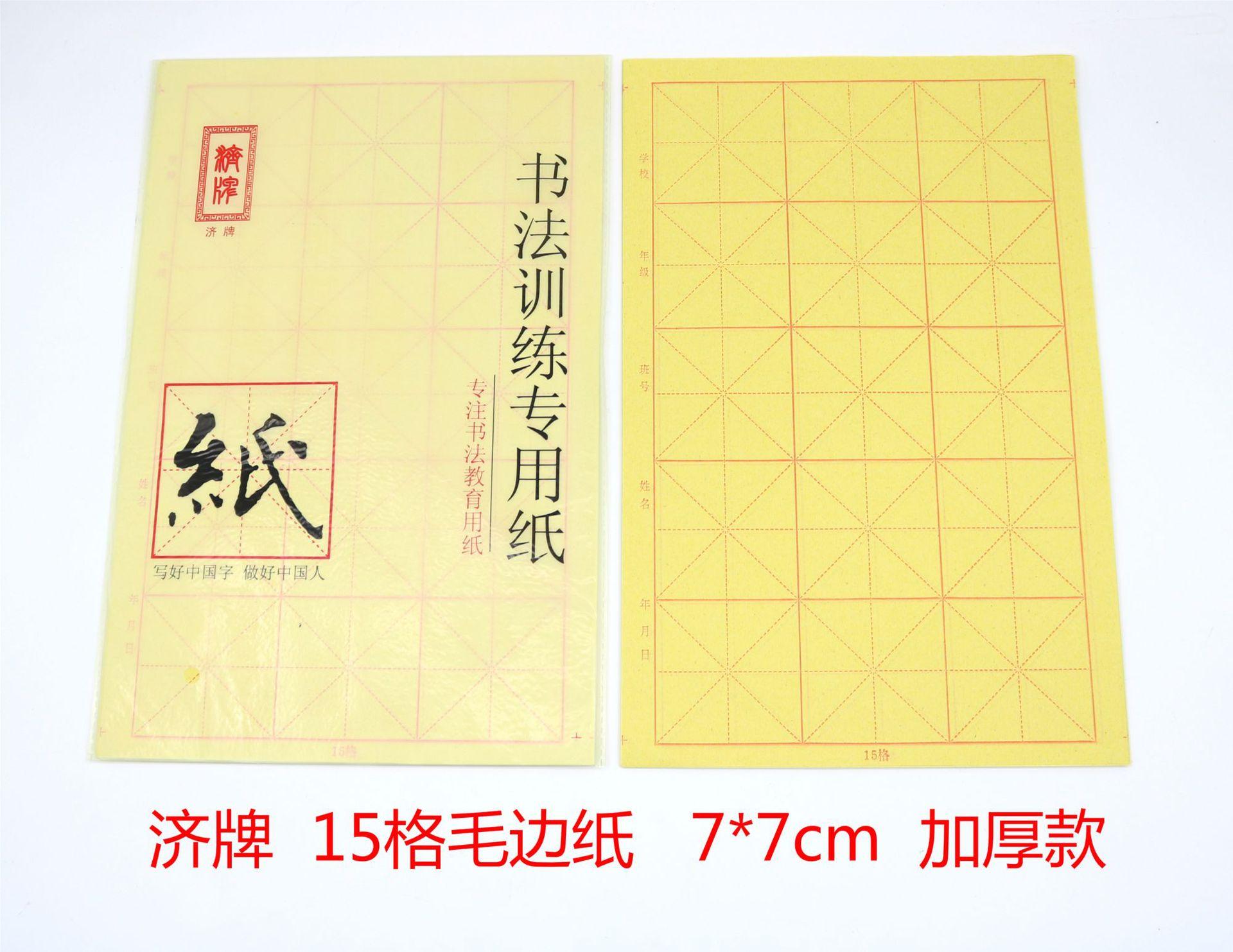Fabricantes de papel de bambú de 15 entramado de venta directa 7*7 Cm de entrenamiento para práctica de caligrafía cooke