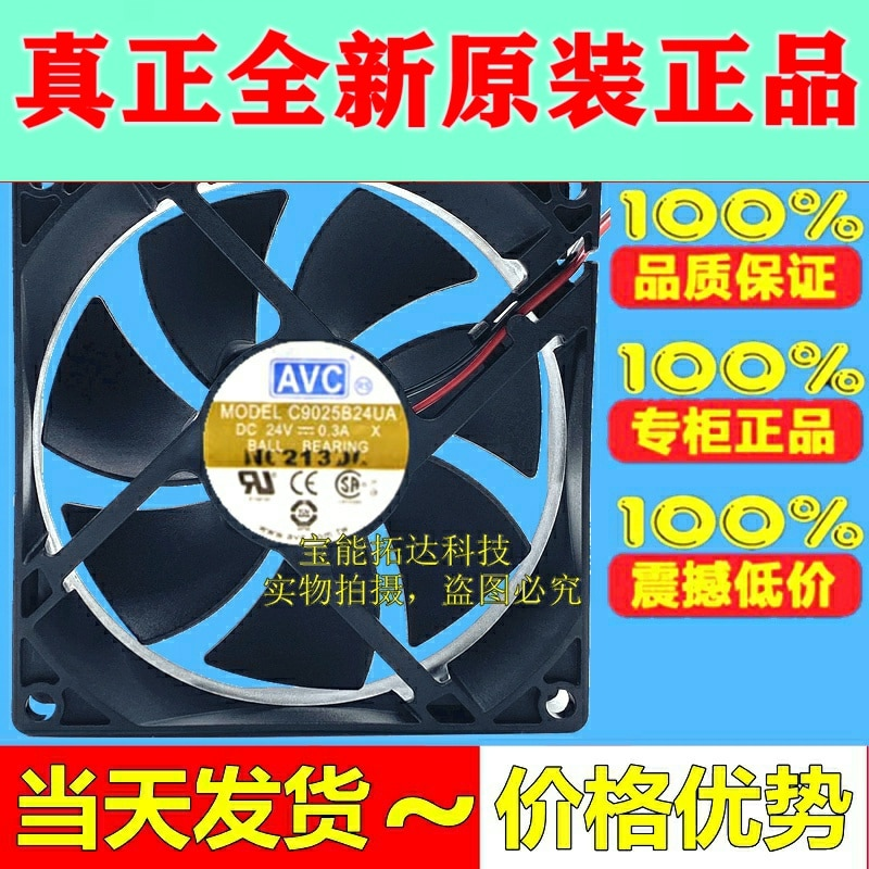 Envío gratuito Taiwán AVC 9025 C9025B24UA 24V 0.3A 9CM frecuencia ventilador del convertidor 92*92*25MM