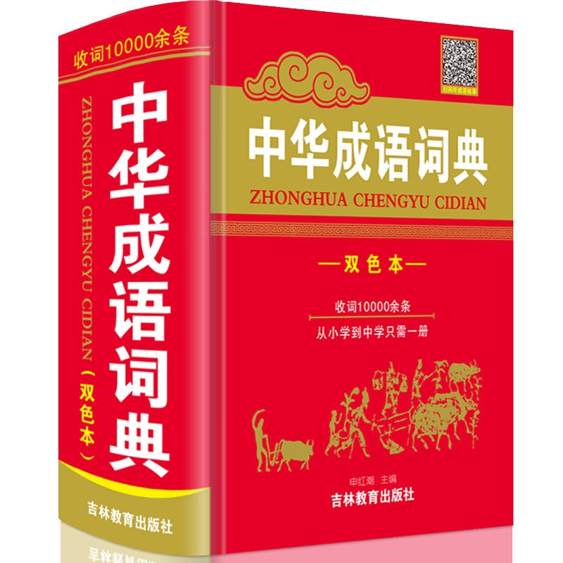 Фото - 2021 The Latest Version Of The Idiom Dictionary Junior High School High School Xinhua Dictionary Four-character Words Livros my first english pict dictionary the school