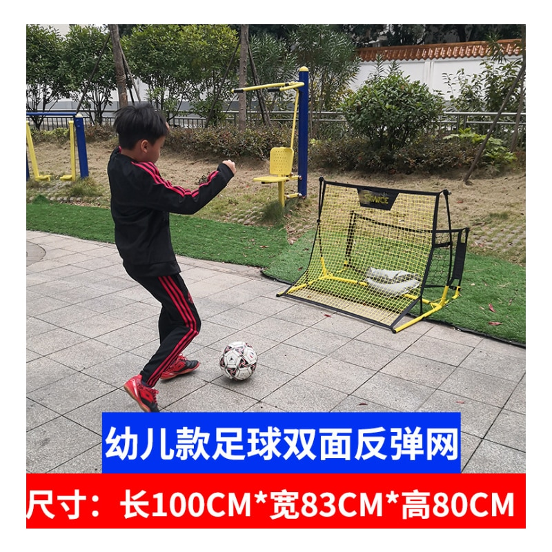 Football training equipment 1 m small two-sided rebound net for shooting children's foot feeling trainer mini rebound net