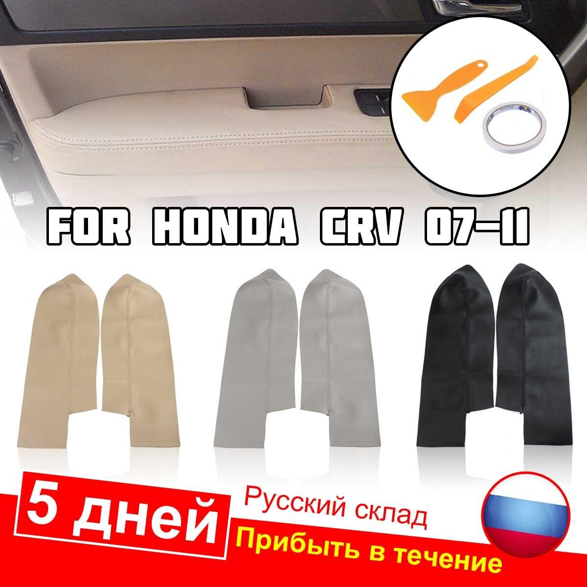 Pair Front Door Handle Panels Armrest Microfiber Leather Cover Trim For Honda CRV 2007 2008 2009 2010 2011