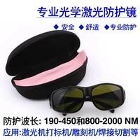 large frame laser protective glasses marking machine cutting machine 1064nm 355nm 445nm 808nm 980nm