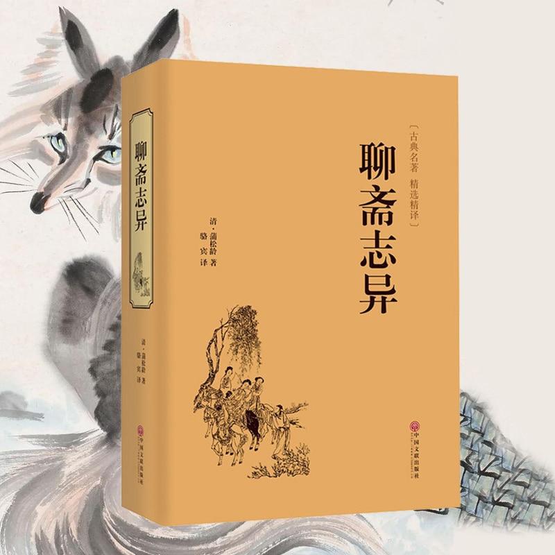 Книга Liao Zhai Zhiyi в твердом переплете, оригинальный перевод, Классическая полная версия, полный перевод для взрослых, упрощенный китайский