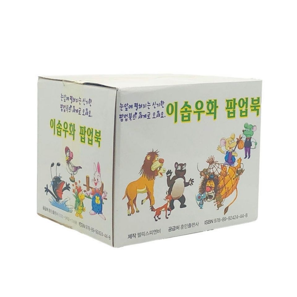 10 Korean Three-Dimensional Firy Tale Books Baby Comic Books Enlightenment Early Education Book Cards With Picture And Kawaii 2