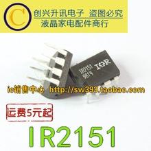 (5 pièces) IR2151 DIP-8