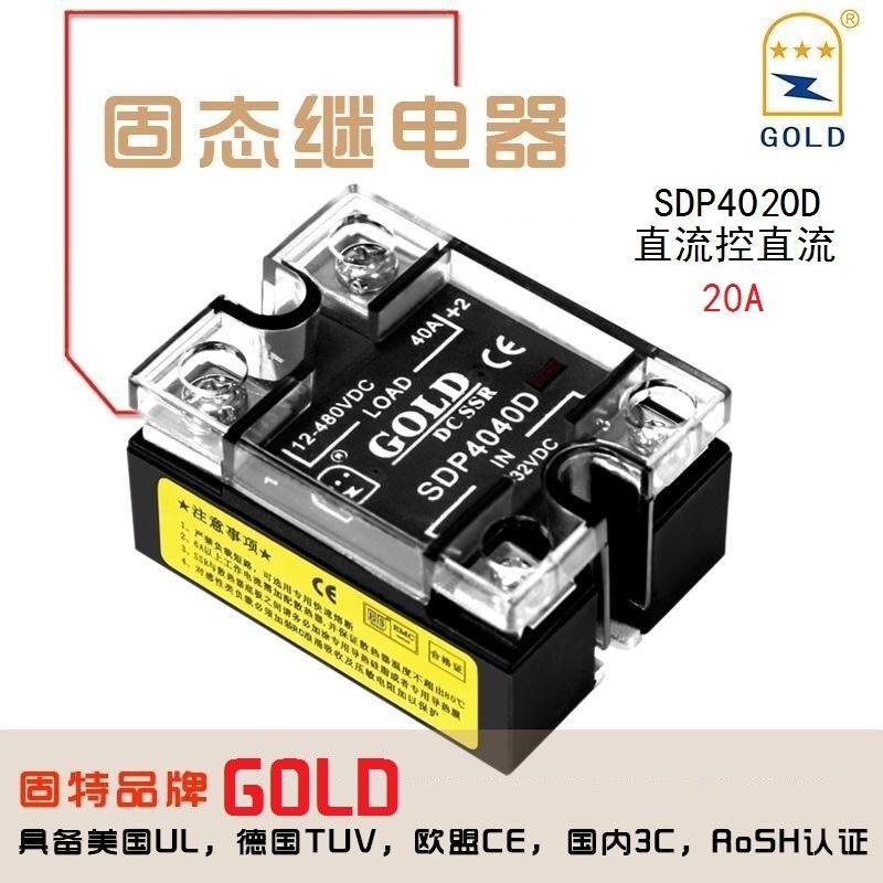 تتابع الحالة الصلبة SDP4020D 20A تيار مستمر التحكم وحدة تيار مستمر صغيرة