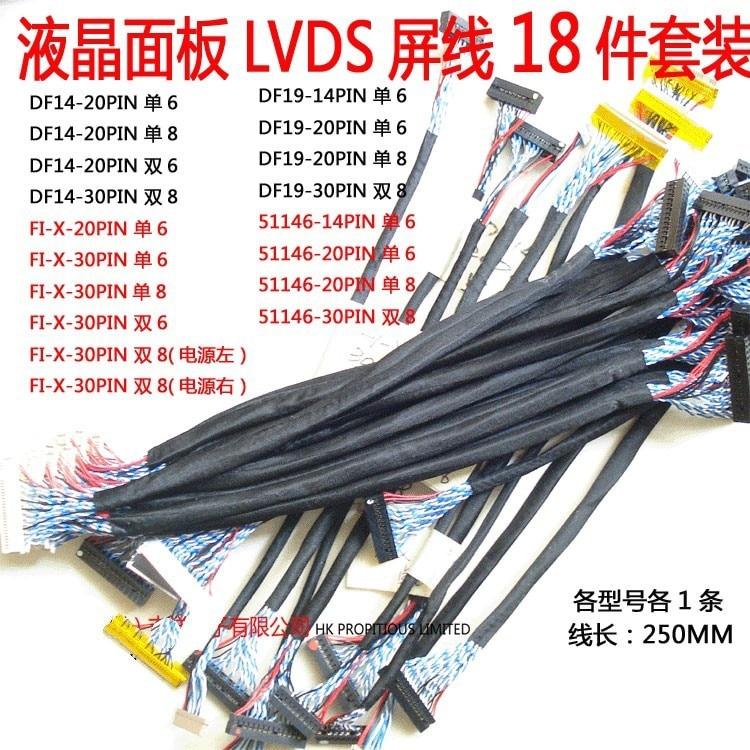 lvds cable new 18 pcs 14 26 polegada 18 pcs set tira serial sci estoque para suporte