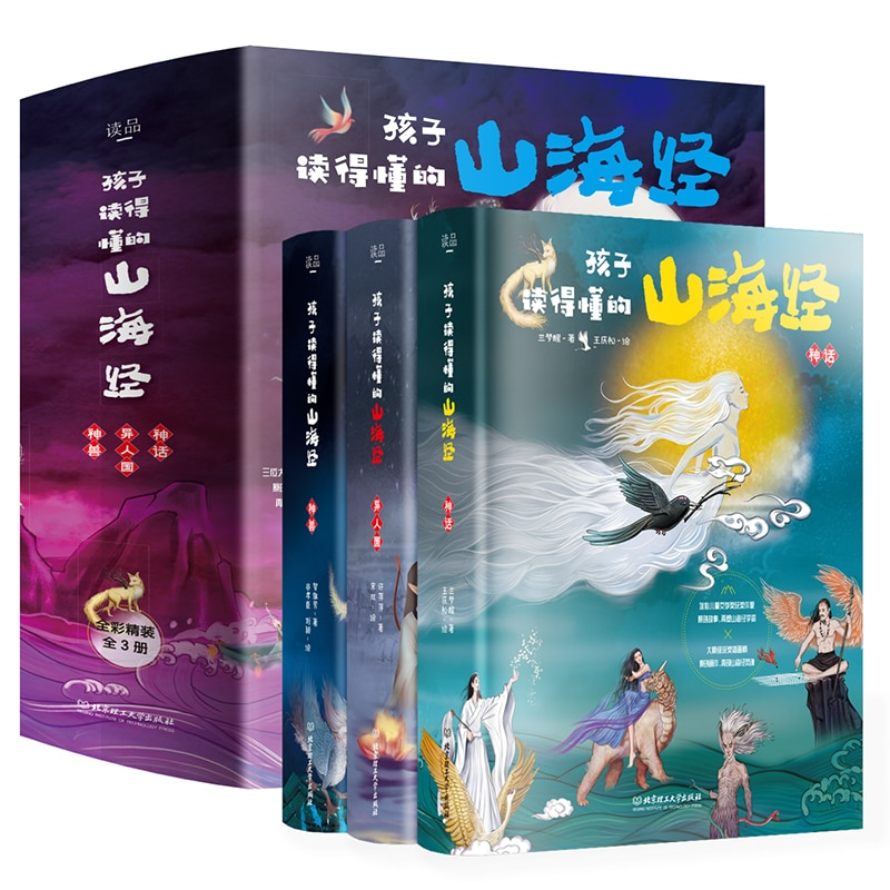 Shanhaijing Colored Prints Collection Children's Edition Extracurricular Books Graphic Illustration Chinese Classic Books Livros