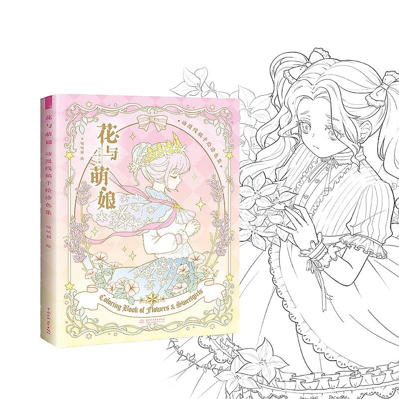 انمي ياباني نمط التوضيح خط رسمت باليد كتاب التلوين اثنين يوان الكتاب الهزلي اللون الرصاص ماركر المائية كتاب صور