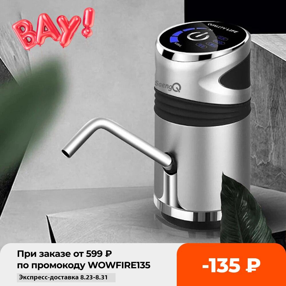 Автоматический Электрический насос для воды с USB-зарядкой, диспенсер для бутылок питьевой воды, переключатель для насоса | Бытовая техника | АлиЭкспресс