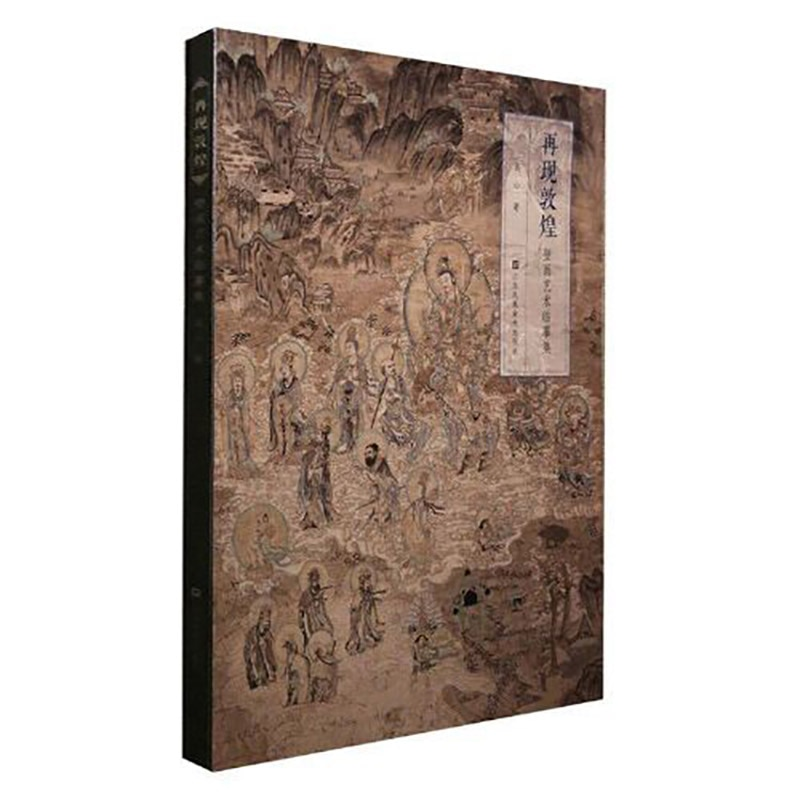 2015 china art auction records chinese paintings chinese edition book collectable Reproduction of Dunhuang-Mural Art Copy Collection Chinese Culture Art Book View Collection Picture Album Chinese Comic Book