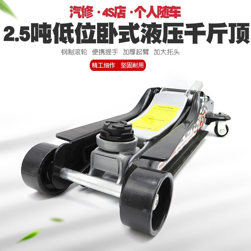 2.5 tons of horizontal hydraulic jack T automobile accessory for bread car jack cars on-board daughter werkzeug enlarge