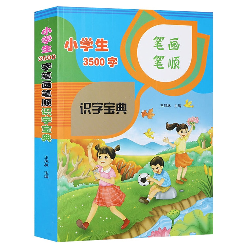 Фото - 3500 Chinese Learning Words Synchronized Textbook 1-2 Grade Chinese Character Strokes Early Education for Preschool Kids Books 2pcs chinese textbook grade 3 volume i and volume 2 for elementary school children kids early educational textbook
