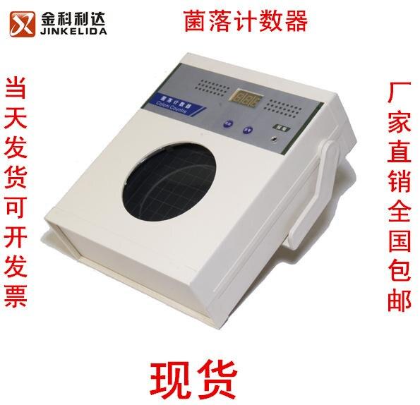 Contador de colonias bacterianas tipo XK97-A, contador de colonias, inspección de cantidad, máquina contadora de colonias, máquina contadora de colonias