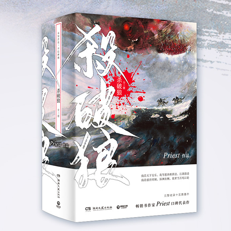 3 Book/Set Sha Po Lang Novel by Priest Chivalrous Fantasy Martial Arts Fiction Books Chinese Edition