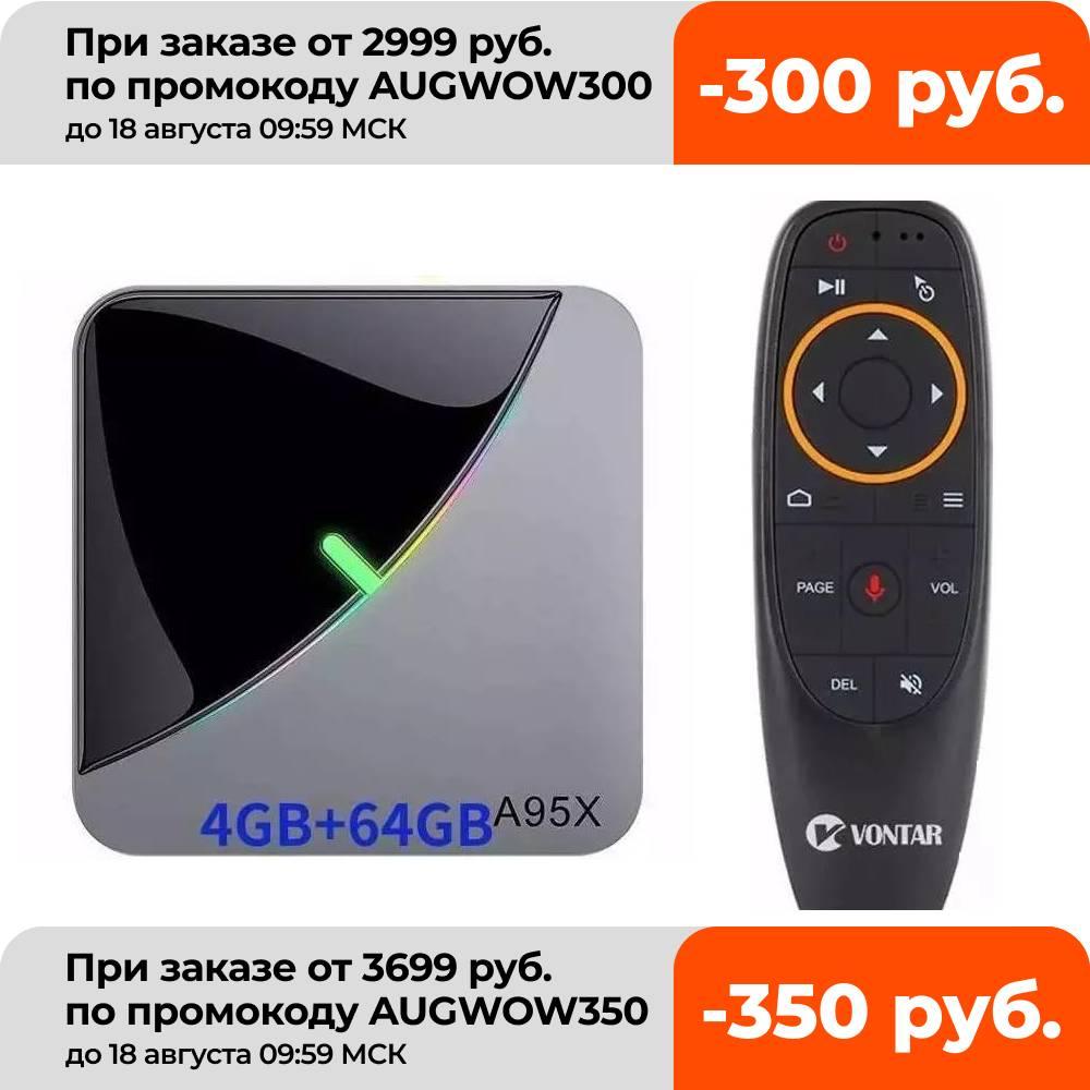 RGB Light A95X F3 Air Amlogic S905X3 Android 9.0 TV BOX A95X F3 Smart Set Top Box Max 4GB RAM 64GB ROM 8K Media Player OTA 2/16G