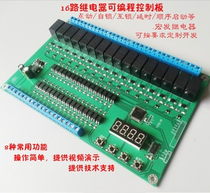 Multi-channel Sequential Relay Control Module/board PLC Delay Jog Self-locking Interlock Sequence Start and Stop