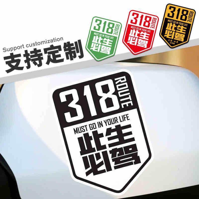 Pegatina de coche Noizzy China Route 318, pegatina de vinilo para carrocería y ventana, casco práctico, Ipad, estilismo para coche