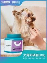 Nourse lecitina, polvo para el pelo de belleza para perros, polvo para pelo de peluche, polvo de algas marinas, suplemento nutricional de fosfolípido suave para mascotas