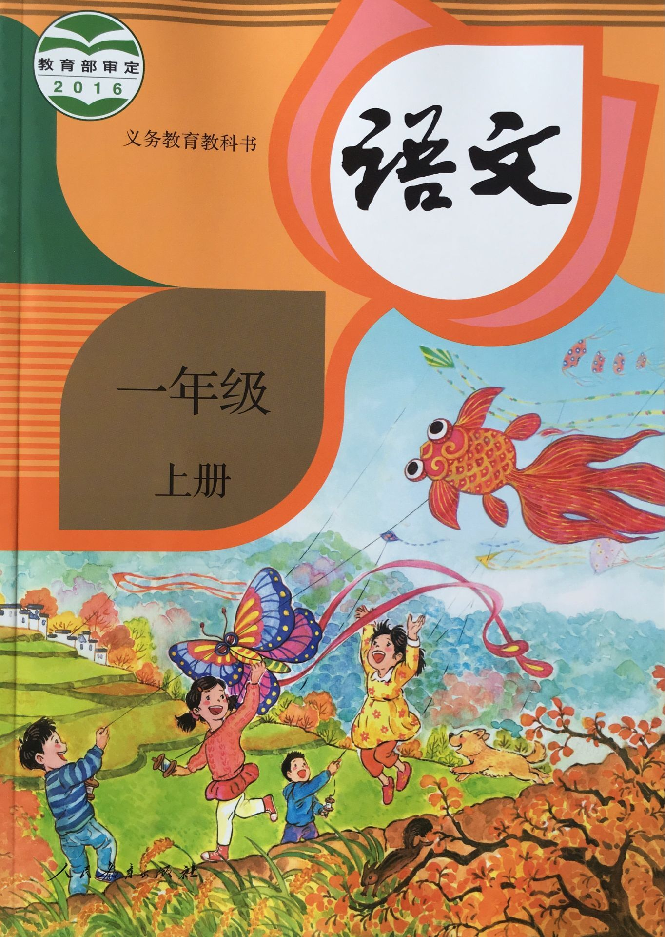 Фото - Primary School Chinese for beginners Grade1 Volume I Students' Book Learn Chinese textbook Learning Chinese Textbook First Grade 2pcs chinese textbook grade 3 volume i and volume 2 for elementary school children kids early educational textbook