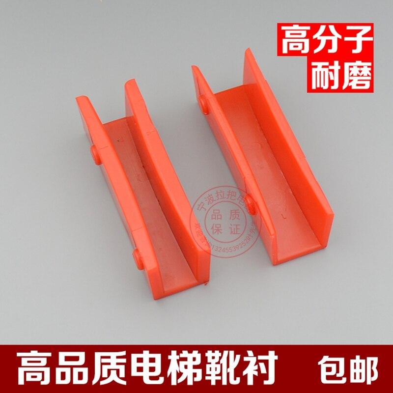 بطانة أحذية مقاومة للاهتراء ، مصعد ، بطانة أحذية L10 ، 3 قطعة ، دليل منزلق ، AQ1H473
