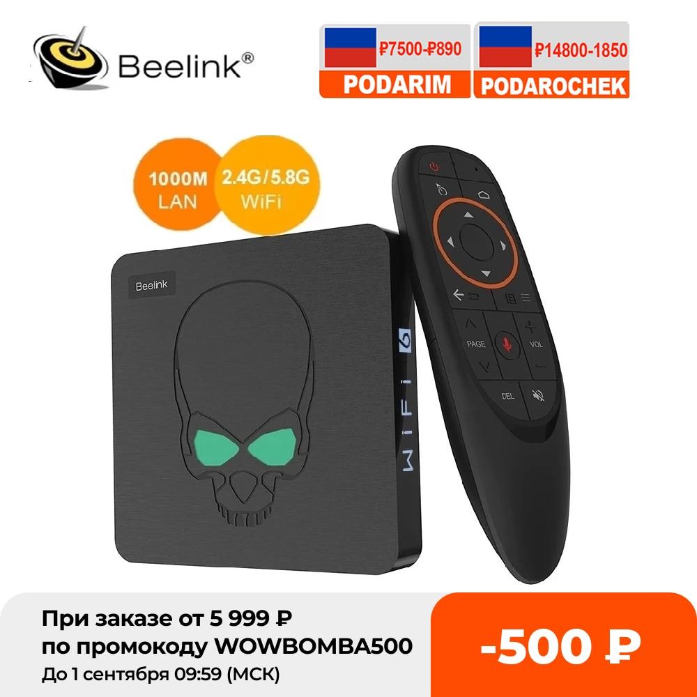 Beelink GT الملك WiFi 6 التلفزيون مربع الروبوت 9.0 Amlogic S922X رباعية النواة 4GB 64GB TVBOX BT4.1 1000M LAN الروبوت التلفزيون تعيين كبار مربع