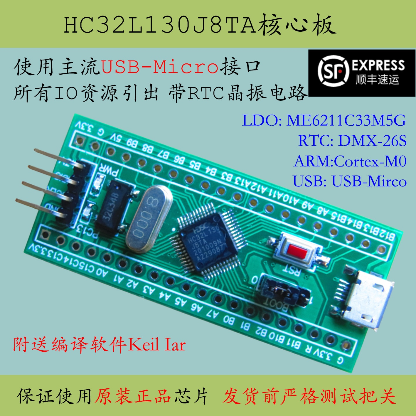 Hc32l130j8ta الأساسية المجلس Huada HDSC الحد الأدنى لنظام تطوير المنتجات الجديدة يحل محل stm32l051c8t6