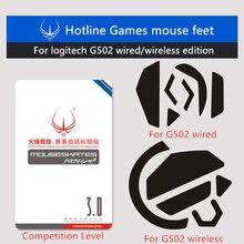 2 مجموعة/الحزمة ألعاب الخط الساخن المنافسة مستوى الماوس قدم زلاجات الماوس ل لوجيتك G502/بطل السلكية و لايت سبيد طبعة لاسلكية