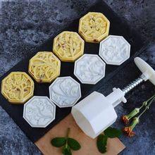Mooncake moule de baril avec 4 pièces octogone timbres presse à main lune gâteau pâtisserie moule bricolage cuisson mi-automne Festival