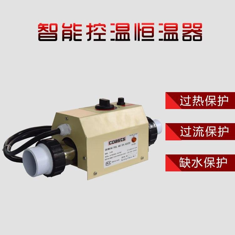 سخان كهربائي ترموستات لحمام السباحة والمنتجع الصحي ، 3kw ، 220V ، 50HZ ، جديد ، جودة عالية