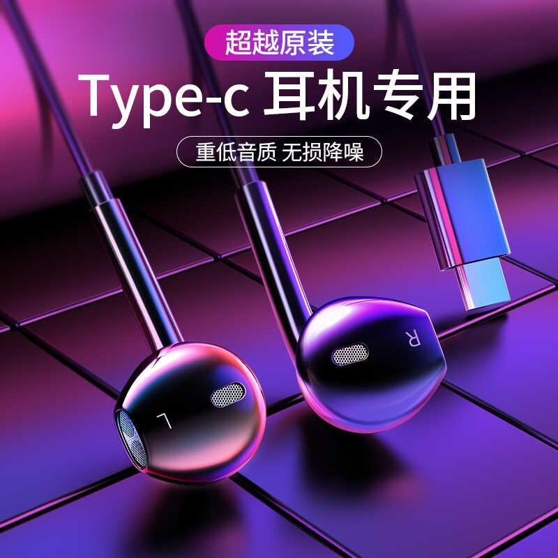 New Digital Type C Earphones HD Stereo In-ear Type-C Earbuds Mic/Remote Control For Meizu 16S Pro Google Pixel 2 3 4 HTC U11