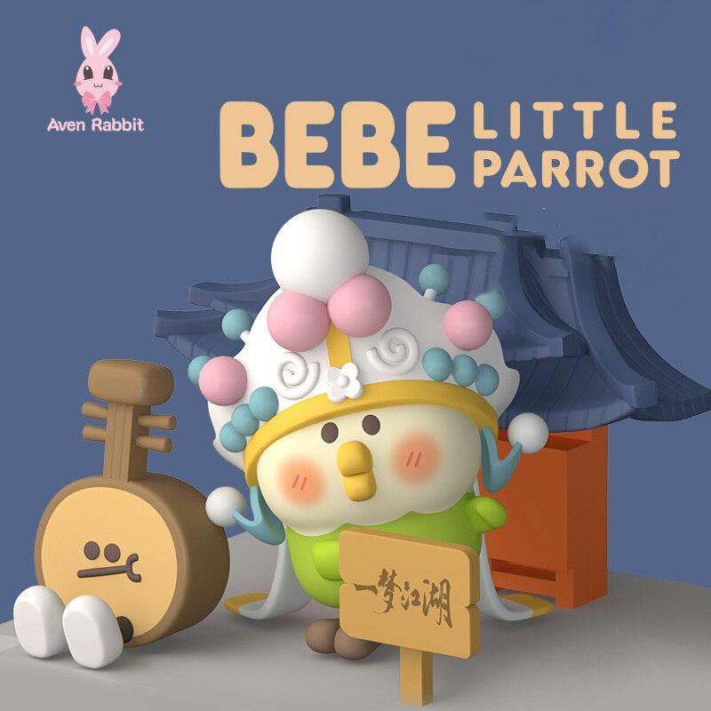 Фото - Маленький попугай Bebe Yi мэн Цзян Ху глухая коробка игрушки угадать сумка коробка Ciega слепой Сумка игрушка для девочек Фигурки Симпатичные иг... ночник 1 toy лампики попугай т16360 коробка