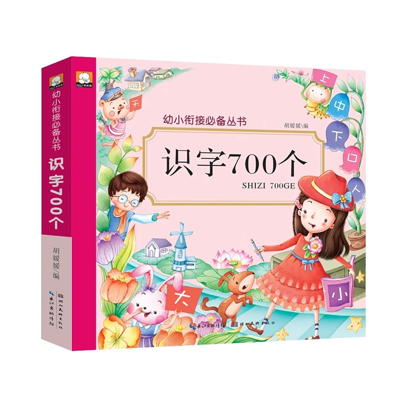 1 Book Reading Ancient Poems Chinese Characters Preschool Children's Word Recognition Books Baby Enlightenment Libros Livros Art 300 tang poems color pictures phonetic alphabet children s ancient poems enlightenment children s literature livros books libros