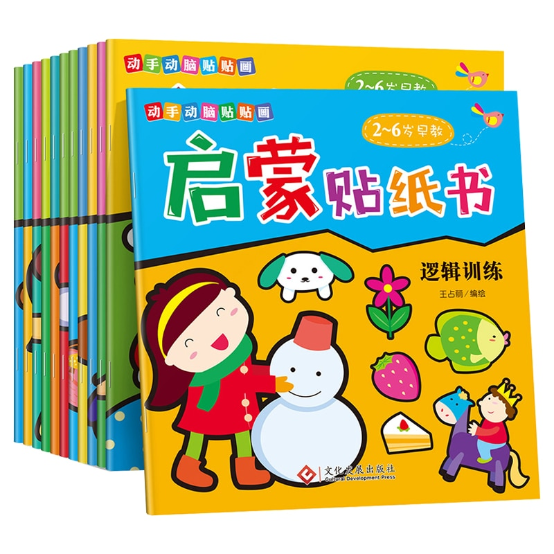 8 Teile/satz Hände-auf Gehirn Aufklärung Aufkleber Buch 2-6 Jahr Alten Baby Konzentration Ausbildung Kinder Frühe Bildung puzzle-Spiel