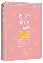 Popular chinês romances de amor quente história Colocar sua cabeça no meu ombro