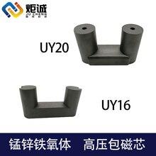 Noyau magnétique UY16 UY20 paquet haute tension noyau magnétique manganèse Zinc PC40 générateur dozone onduleur Machine de soudage