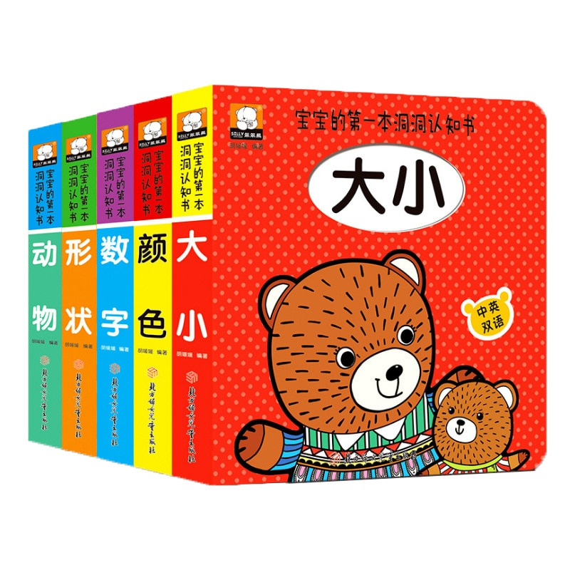 5 Volumes / 0-3 Years Old Baby Puzzle Books Early Education Tearing Bad Children's Toys Cognitive Hole Book Expansion Knowledge