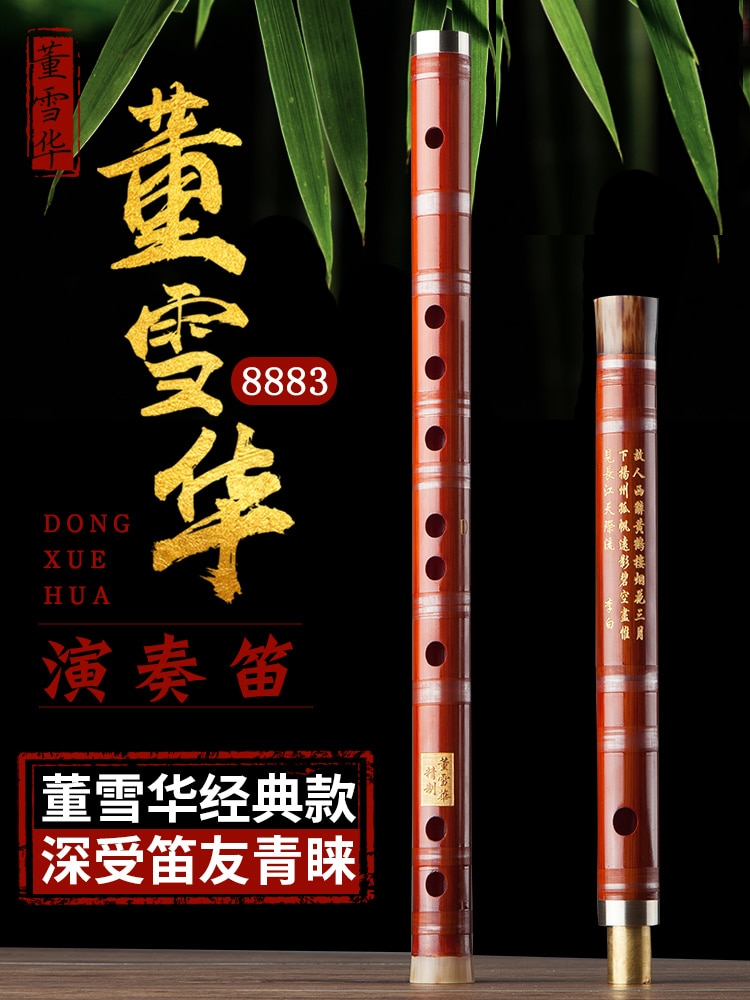 Dong Xuehua 8883 Flute Bamboo Dizi Musical Instrument Professional Examination Playing Flute Ancient Style High-end Flauta enlarge