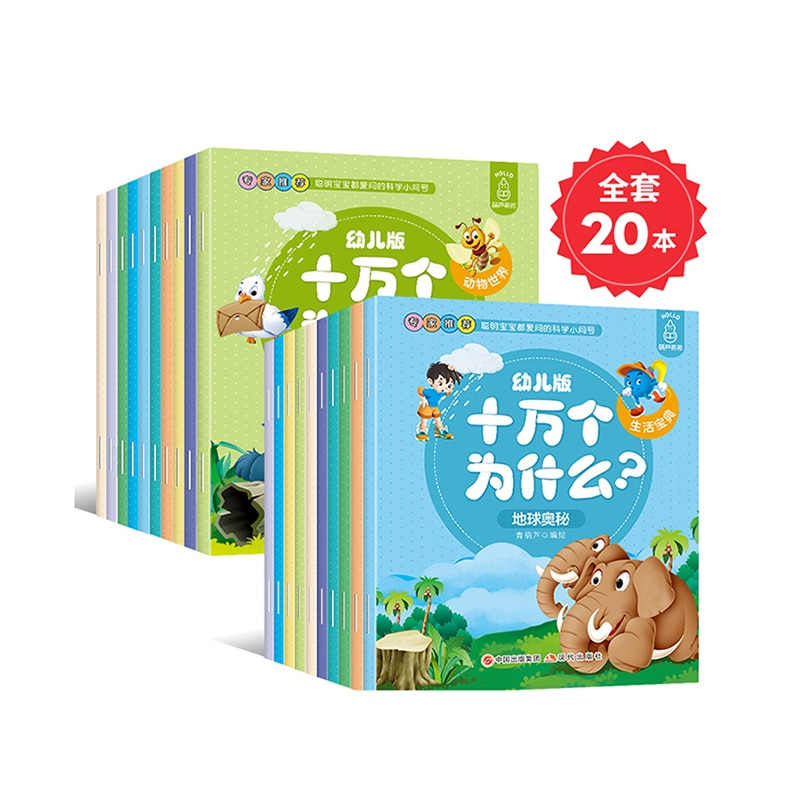 20 Pcs Students Hundred Thousand Whys Dinosaur Science Books Children's Encyclopedia Picture Book For Age 3-8 color book series popular science encyclopedia picture book world weapon encyclopedia dinosaur kingdom early education books