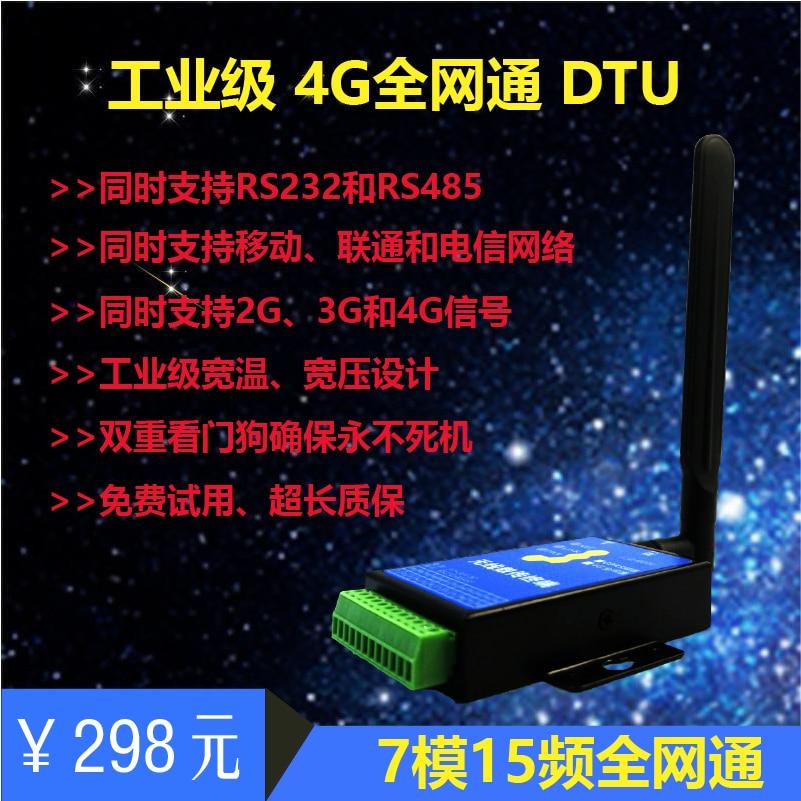 4G DTU شبكة كاملة محطة نقل البيانات العامة RS485 + RS232 إلى LTE وحدة نقل شفافة