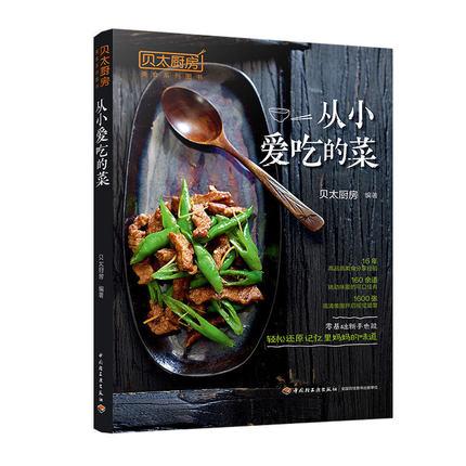 Китайская классическая кухня, книга для приготовления еды, книга для приготовления пищи, книга для китайских закусок, 168