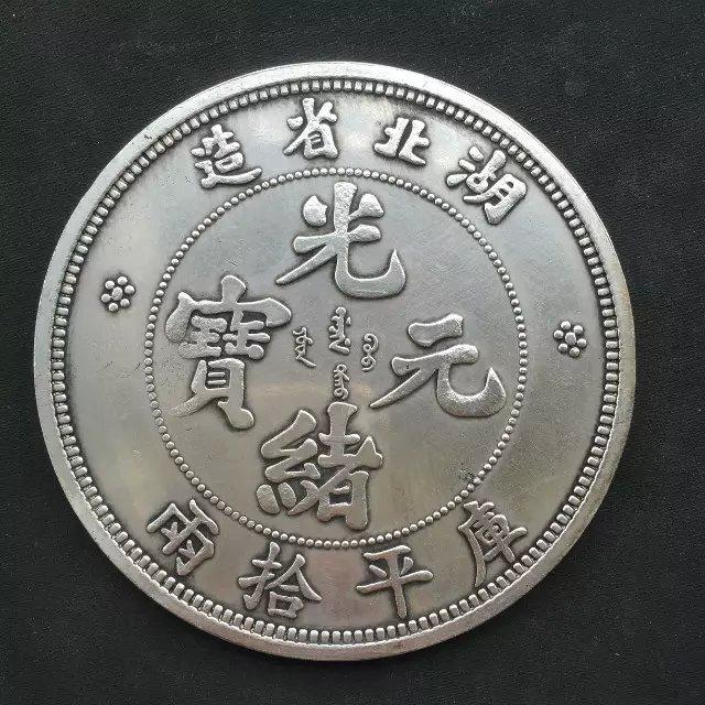 Moneda china Dinastía Qing Guangxu emperador Hubei Provice hecha monedas de dólar de plata 8,8 cm monedas de recuerdo acabado antiguo