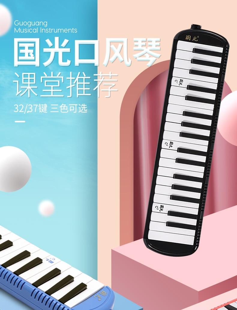ميلوديكا 37 مفاتيح للمحترفين آلة سوبرانو الموسيقية آلة ميلوديكا للأطفال آلة موسيقية Musique BG50MM
