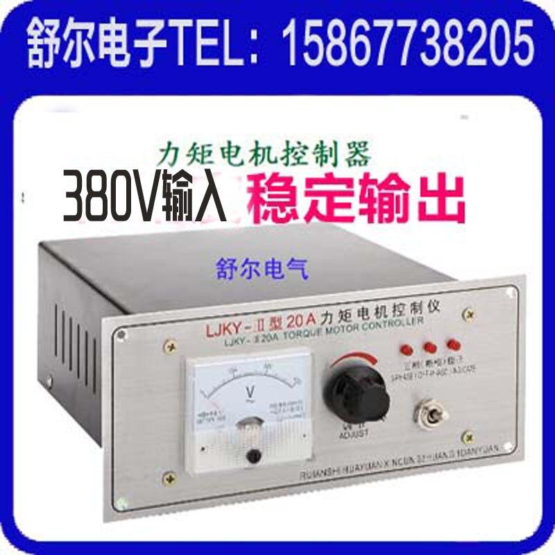 LJKY-II20A عزم الدوران وحدة تحكم المحرك ثلاث مراحل عزم الدوران وحدة تحكم المحرك سبيدر منظم ضغط