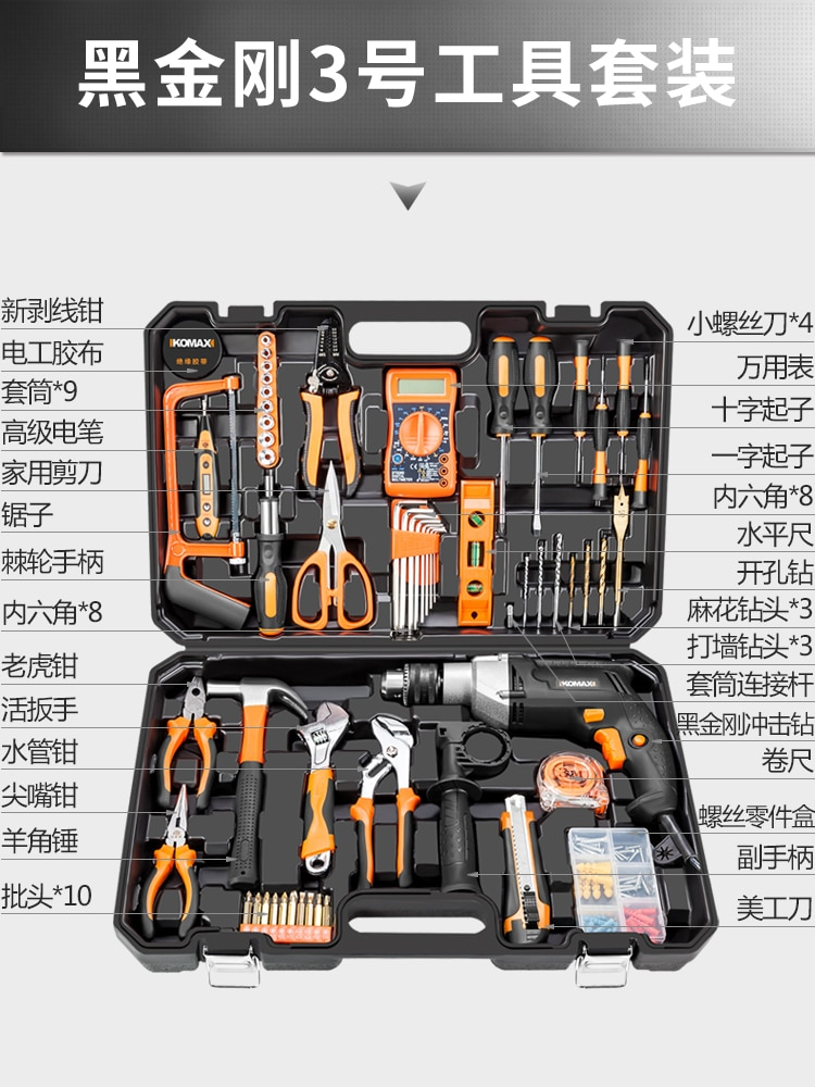 Kemai Si Household Hardware Toolbox Multi-functional Maintenance Kit Set Electrician Only Versatile Screwdriver Set enlarge