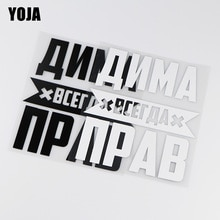 YOJA 14.5X16CM Russian Creative Word Decals Scratch Occlusion Car Sticker Accessories ZT4-0015