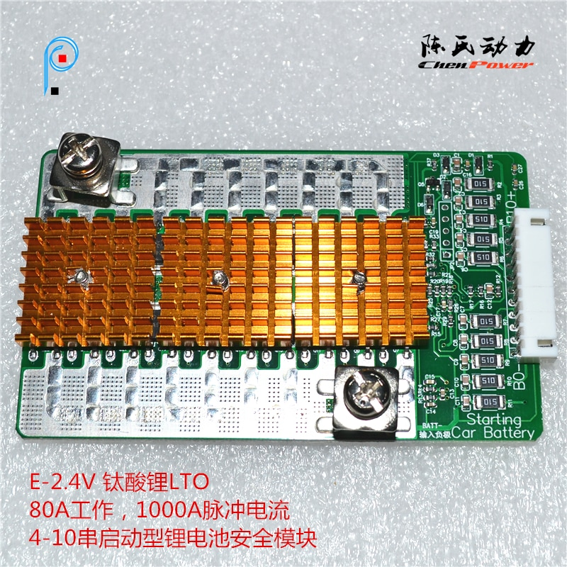 1000A نبضة بداية السيارة 2.4 فولت ليثيوم تيتانات ليثيوم أيون بوليمر متعدد السلاسل لوحة حماية متوازنة BMS